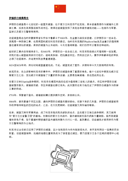 Chinese Information front page preview